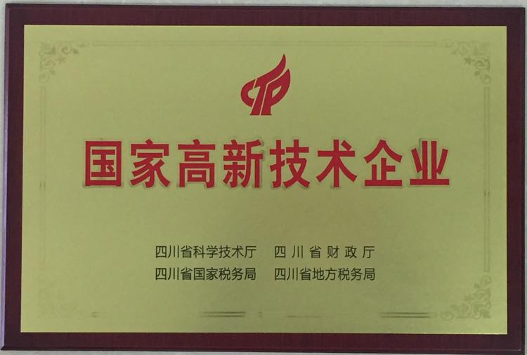 高新技术企业-奖牌.jpg