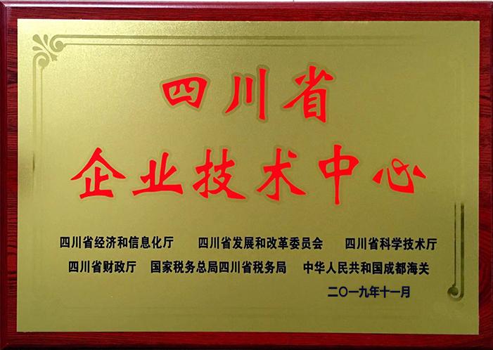 四川省企业技术中心-奖牌.png