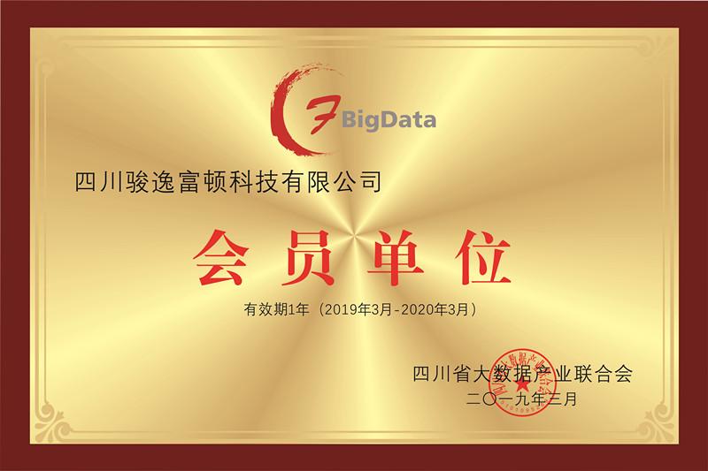 四川省大数据产业联合会-会员单位.jpg