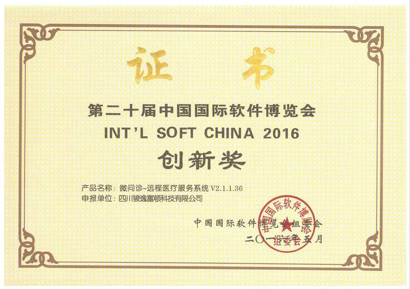 第二十届中国国际软件博览会2016创新奖-证书.jpg